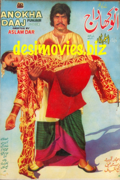 Anokha Daaj (1981) Lollywood Original Booklet