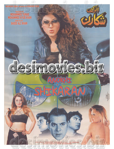 Anokhi Shikaran (2007) Lollywood Original Poster