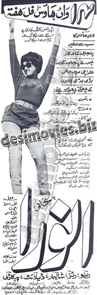 Anwara (1970) Press Ad