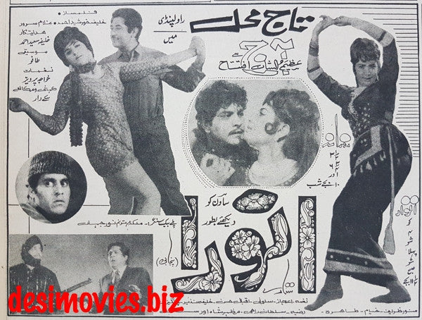 Anwara (1970) Press Ad, Rawalpindi