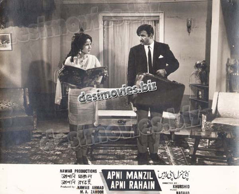 apni manzil apni rahein (Unreleased+1964) Lobby Card Still 1
