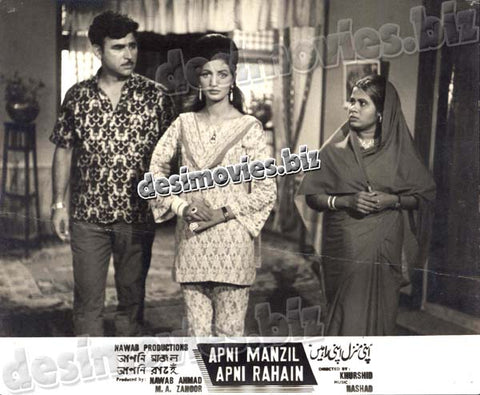 Apni Manzil Apni Rahein (Unreleased+1964) Lobby Card Still 6