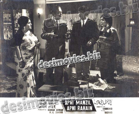 Apni Manzil Apni Rahein (Unreleased+1964) Lobby Card Still 11