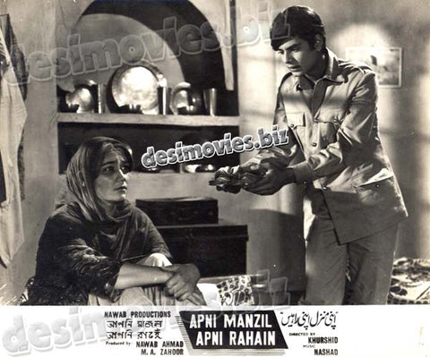 Apni Manzil Apni Rahein (Unreleased+1964) Lobby Card Still 10
