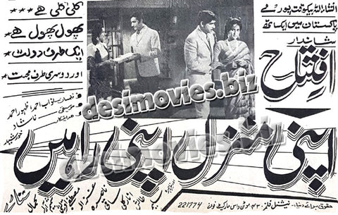 Apni Manzil Apni Rahein (Unreleased) (1970) Press Ad - Sindh Circut -1970