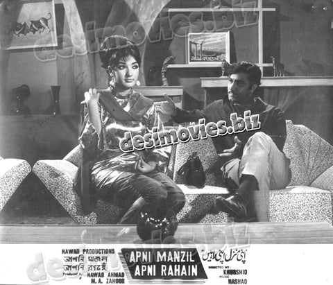 Apni Manzil Apni Rahein (Unreleased+1964) Lobby Card Still 2