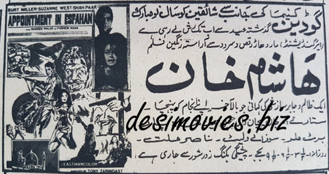 Appointment in Esfahan (1969) Press Ad, Karachi