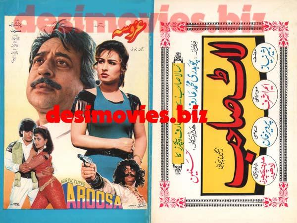 Aroosa (1993)  Lollywood Original Booklet