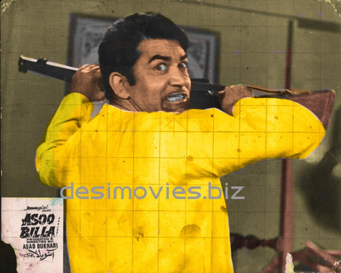 Asoo Billa (1971) Lollywood Lobby Card Still