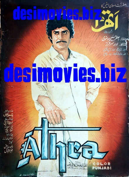 Athra (1975)