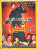 Athra (2006) Lollywood Original Booklet