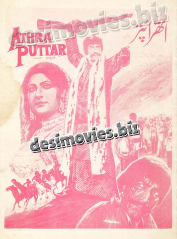 Athra Puttar (1981)  Lollywood Original Booklet
