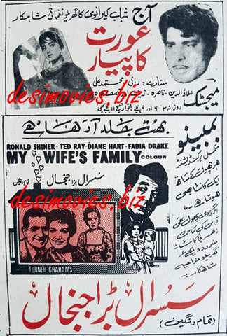Aurat Ka Pyar  (1964) Press Ad