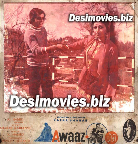 Awaaz(1978) Lobby Card Still D