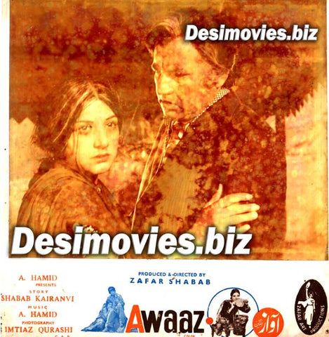 Awaaz(1978) Lobby Card Still E