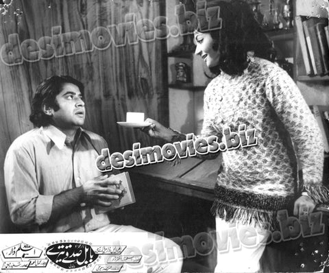 Babul sadqe tere (1974) Lollywood Lobby Card Still 2