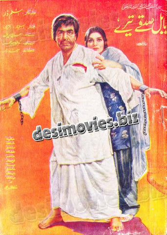 Babul Sadqe Terey (1974) Lollywood Original Booklet