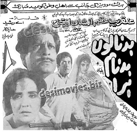 Bad Nalun Badnam Bura  (1970) Press Ad - Sindh Circut -coming soon