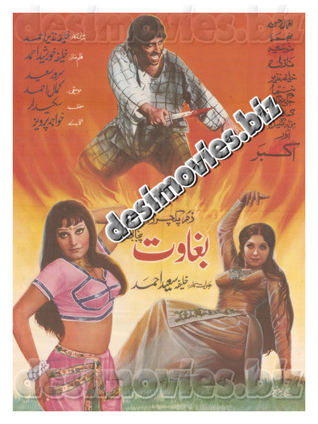 Baghawat (1976) Lollywood Original Poster