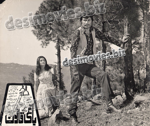 Baghi tey Qanon (1977) Lollywood Lobby Card Still 1