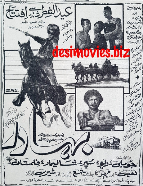 Bahadur (1967) Press Ad  - Opening Soon - Karachi 1967