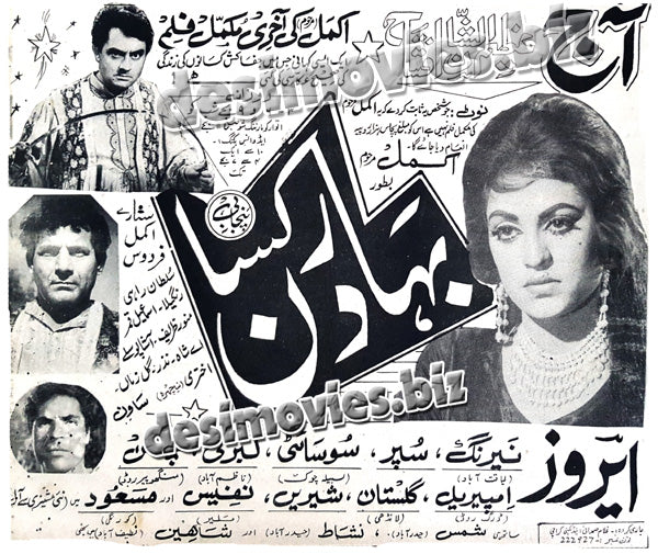 Bahadur Kissan (1970) Press Ad - Sindh Circut -1970