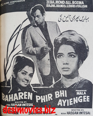 Baharain Phir Bhi Ayengi (1969) Press Advert