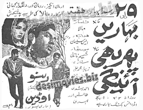Baharen Phir Bhi Ayengi (1969) Press Ad - Sindh Circut-Jan-1970-running week