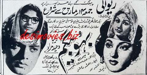 Bahu Begum (1965) Press Ad - Coming Soon