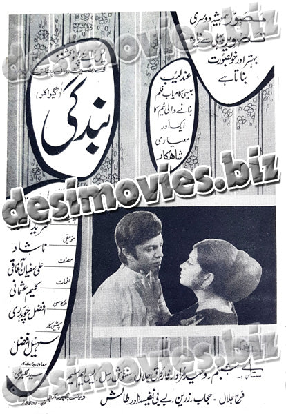 Bandagi (1970) Press Ad - Sindh Circut -1970