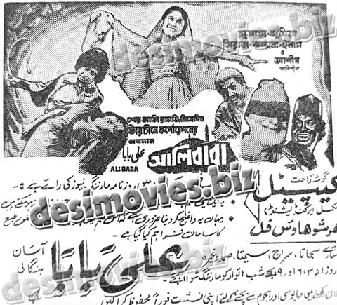 Ali Baba (bangali) (1970) Press Ad - running in Karachi