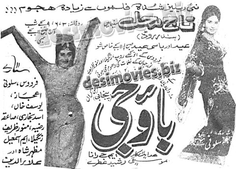 Bao Jee (1968) old film running in 1970- Press Ad -Old is Gold-1