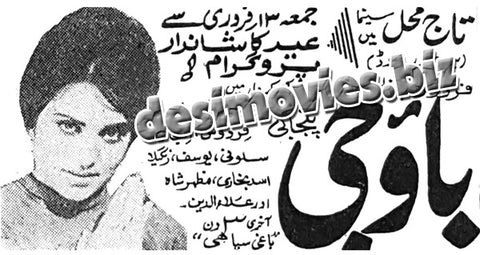 Bao Jee (1968) old film running in 1970- Press Ad -Old is Gold