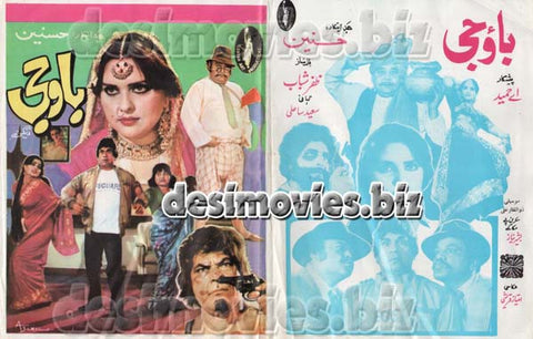 Bao Jee (1983) Lollywood Original Booklet