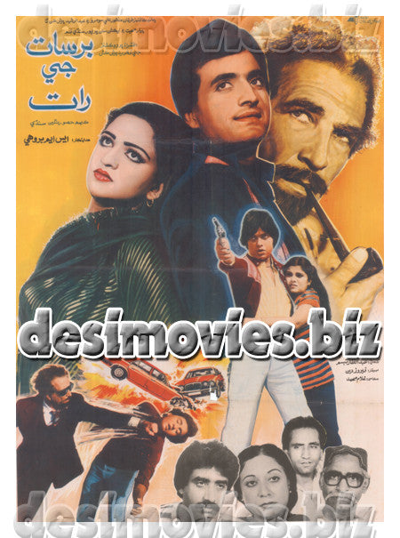 Barsat je Rat (1985) Lollywood Original Poster