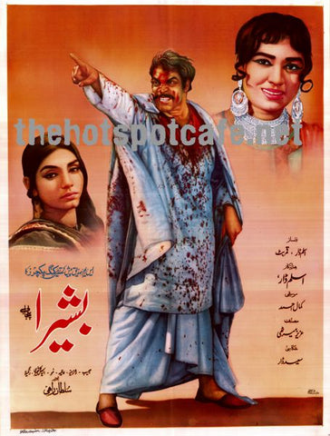 Basheera (1972) - Posters, Booklet,