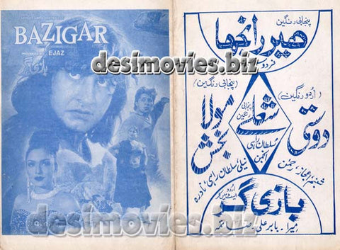 Bazigar (1996) Lollywood Original Booklet