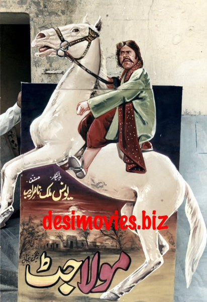 Maula Jat - Billboard Cinema Art off the Streets of Lahore.