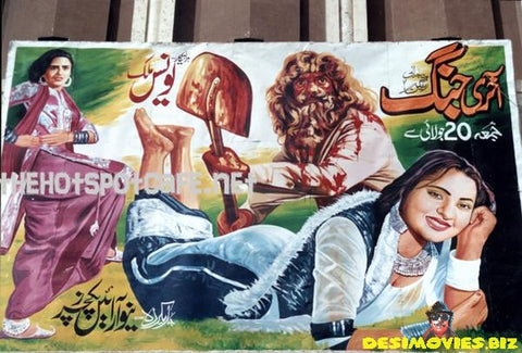 Aakhri Jang - Billboard Cinema Art off the Streets of Lahore.