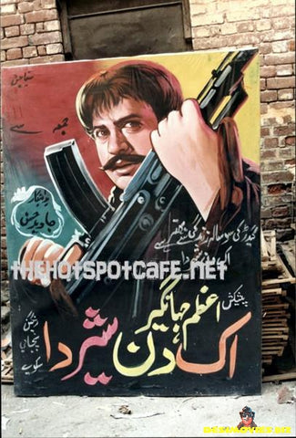 Ek Din Sher Da - Billboard Cinema Art off the Streets of Lahore.