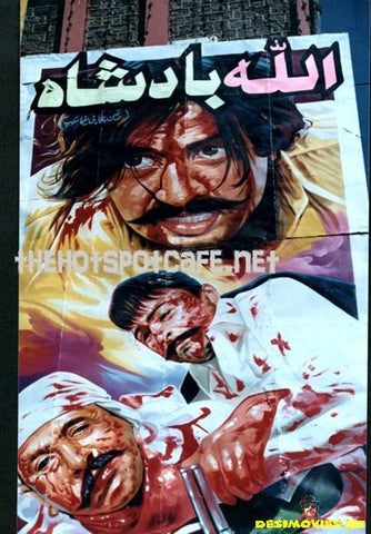 Allah Badshah - Billboard Cinema Art off the Streets of Lahore.