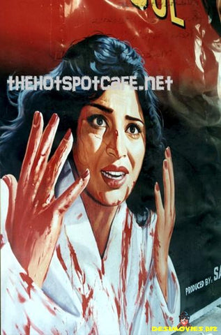 Bloody 'ell, it's Meera! - Billboard Cinema Art off the Streets of Lahore.