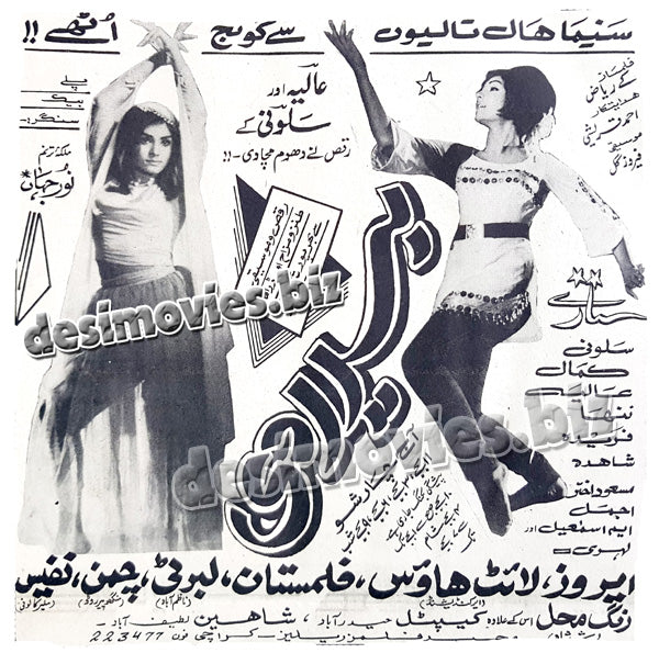 Bedardi (1970) Press Ad