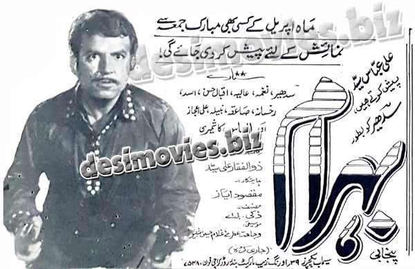 Behram (1970) Press Ad -coming soon-1