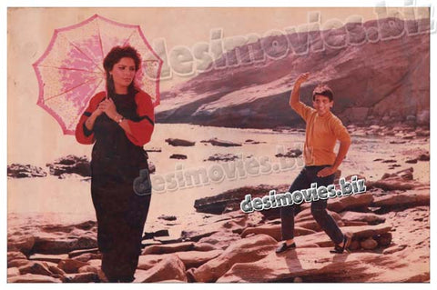 Beqarar (1986) Lollywood Lobby Card Still 1