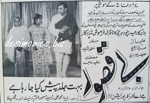 Beqasoor (1970) Press Advert