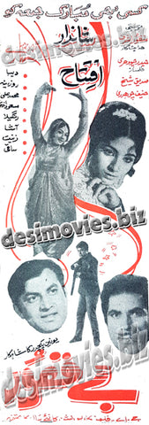 Be-Qasor (1970) Press Ad -coming soon