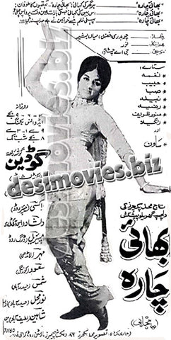 Bhai Chara (1970) Press Ad -coming soon-1