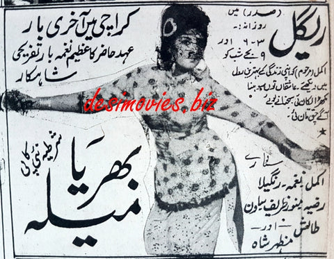 Bharya Mela (1966) Press Ad