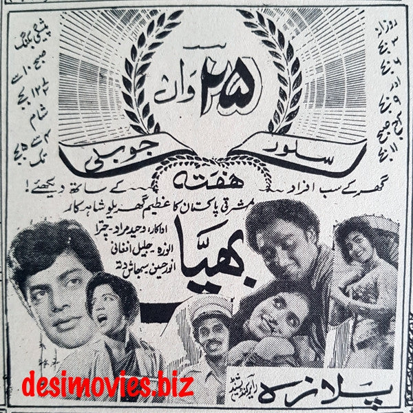 Bhayya (1967) Press Ad - Silver Jubilee - Karachi 1967